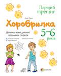 """Обложка книги """"Хоробрилка. 5–6 років. Допомагаємо дитині подолати страхи"""""""