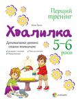 Обложки книг Анна Гресь