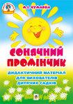 Сонячний промінчик. Дидактичний матеріал для вихователів дитячих садків