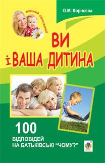 """Купить книгу """"Ви і ваша дитина. 100 відповідей на батьківські """"чому?"""""""""""