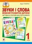 Звуки і слова. Мовний розвиток дитини: методичні рекомендації до букваря