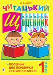 Читацький щоденник. Посібник для перевірки техніки читання. 1 клас
