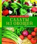 Салаты из овощей. Салаты из фруктов и ягод