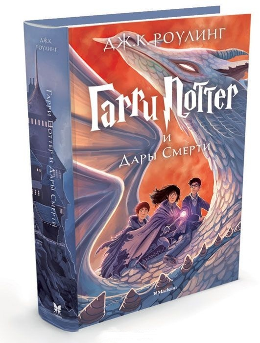 "Купить книгу ""Гарри Поттер и Дары Смерти"""