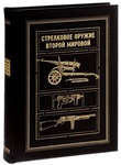 """Книга """"Стрелковое оружие Второй Мировой (эксклюзивное подарочное издание)"""" обложка"""
