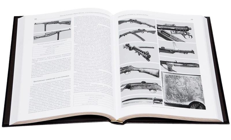 """Купить книгу """"Стрелковое оружие Второй Мировой (эксклюзивное подарочное издание)"""""""