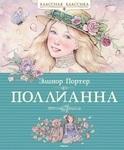 """Фото книги """"Поллианна"""""""