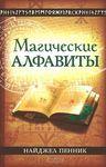 Магические алфавиты. Сакральные и тайные системы письма в духовных традициях Запада