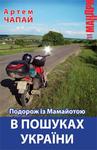 Подорож із Мамайотою в пошуках України