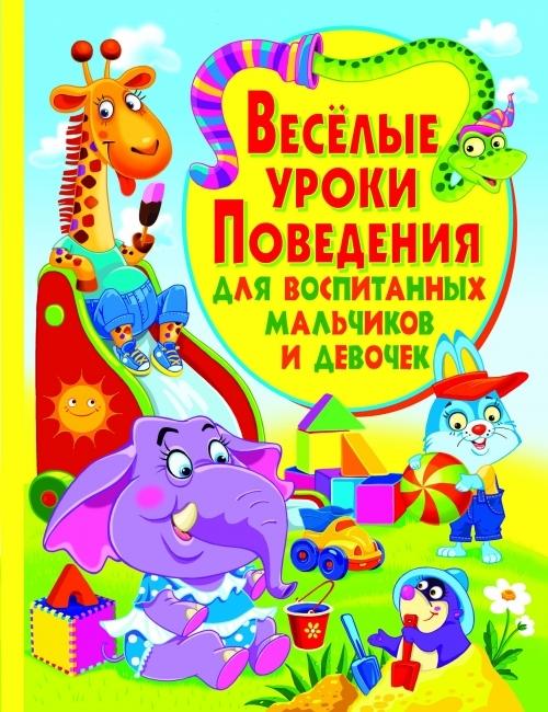 """Купить книгу """"Веселые уроки поведения для воспитанных мальчиков и девочек"""""""