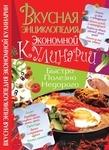 Вкусная энциклопедия экономной кулинарии