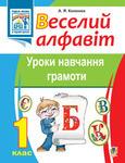 Веселий алфавіт. Уроки навчання грамоти. 1 клас. (За програмою 2012 р.)