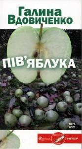 """Купить книгу """"Пів'яблука"""""""