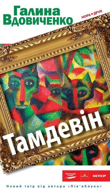 """Купить книгу """"Тамдевін"""""""