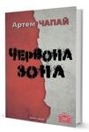 Обложка книги Артем Чапай