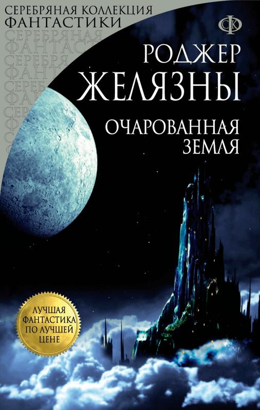 """Купить книгу """"Очарованная земля"""""""