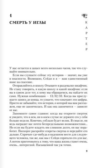 """Купить книгу """"Наследники богов. Книга 1. Красная пирамида"""""""
