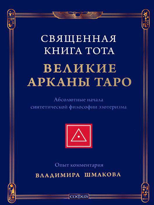 Священная Книга Тота. Великие Арканы Таро. Абсолютные начала синтетической философии эзотеризма - купить и читать книгу