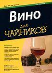 Вино для чайников