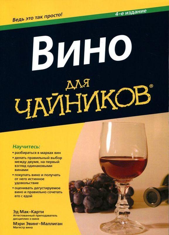 """Купить книгу """"Вино для чайников"""""""