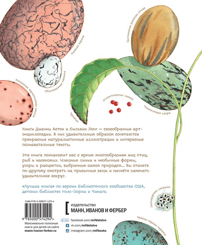 """Купить книгу """"Яйцо любит тишину"""""""