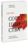 """Книга """"Лучше совершенства. Как обуздать перфекционизм"""" обложка"""