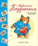 Медвежонок Паддингтон и его невероятные приключения - купити і читати книгу