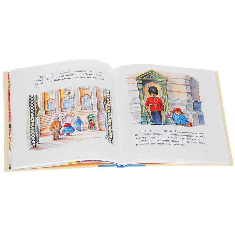 """Купить книгу """"Медвежонок Паддингтон и его невероятные приключения"""""""