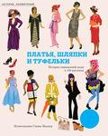 История изобретений. Платья, шляпки и туфельки. История современной моды в 100 рисунках