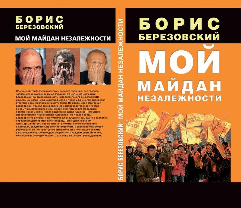 """Купить книгу """"Мой Майдан Незалежности"""""""