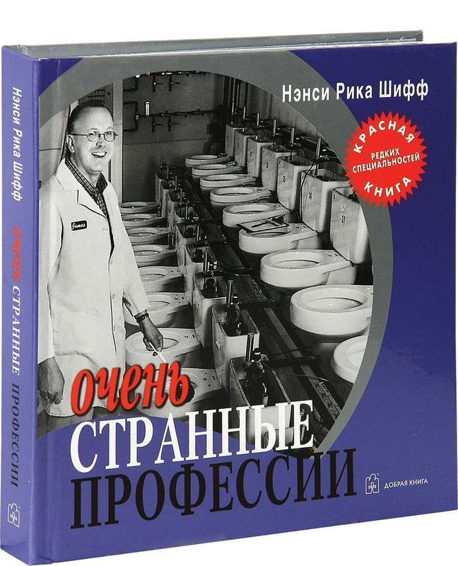"""Купить книгу """"Очень странные профессии"""""""