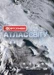 Атлас географія світу Collins