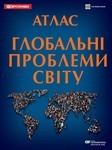 "Обложка книги ""Атлас глобальних проблем Collins"""