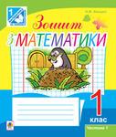 Зошит з математики. 1 клас. Частина 1 (до підручника Ф.М. Рівкінд) (за програмою 2012 р.+ голограма)
