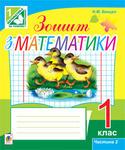 Зошит з математики. 1 клас. Частина 2 (до підручника Ф.М. Рівкінд) (за програмою 2012 р.+ голограма)
