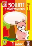 Зошит з математики. 1 клас. №1. (до підручника Богдановича М.В., Лишенка Г.П.) (за програмою 2012р.+ голограма)