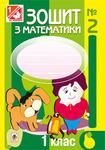 Зошит з математики. 1 клас. №2. (до підручника Богдановича М.В., Лишенка Г.П.) (за програмою 2012 р.+ голограма)