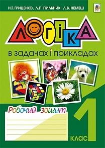 """Купить книгу """"Логіка в задачах і прикладах. Робочий зошит. 1 клас"""""""