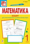 Математика. Зошит для тренувальних та самостійних робіт. 1 клас (за програмою 2012 р.)