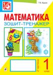 Математика. Зошит-тренажер. 1 клас. 2 частина