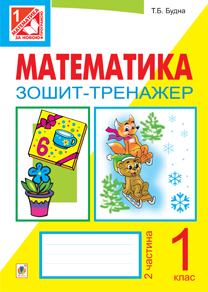 "Купить книгу ""Математика. Зошит-тренажер. 1 клас. 2 частина"""