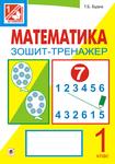 Математика. Зошит-тренажер. 1 клас. 1 частина