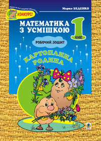 """Купить книгу """"Картоплина родина. Робочий зошит. Додавання та віднімання чисел в межах 20. 1 клас"""""""