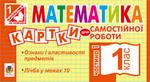 Математика. Картки для самостійної роботи. 1 клас. Частина 1