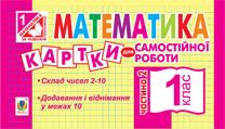 """Купить книгу """"Математика. Картки для самостійної роботи. 1 клас. Частина 2"""""""