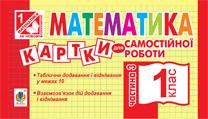 """Купить книгу """"Математика. Картки для самостійної роботи. 1 клас. Частина 3"""""""
