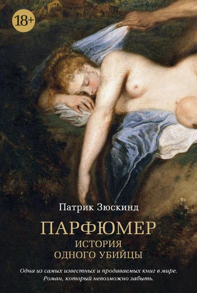 """Купить книгу """"Парфюмер. История одного убийцы"""""""