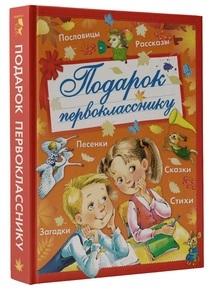 Книга в подарок для первоклассника