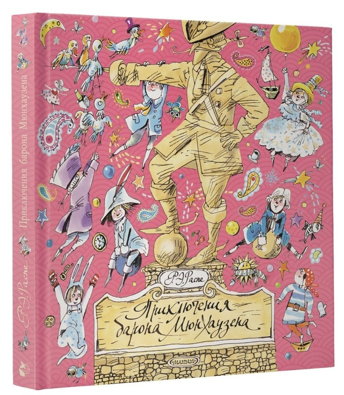 "Купить книгу ""Приключения барона Мюнхаузена"""