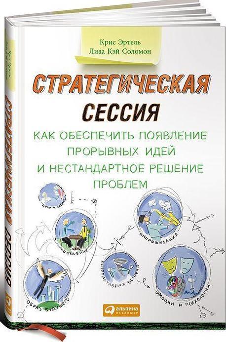"""Купить книгу """"Стратегическая сессия. Как обеспечить появление прорывных идей и нестандартное решение проблем"""""""